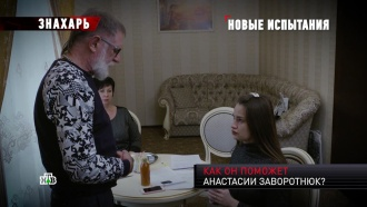 «Я верю ему»: знахарь вэфире НТВ снял порчу сдевушки