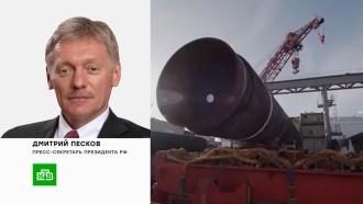 В Кремле пообещали ответить на санкции США против «Северного потока — 2»