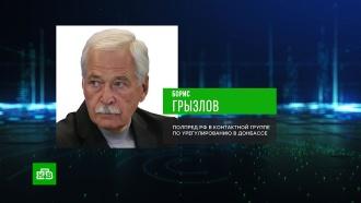 Контактная группа по Донбассу согласовала условия обмена пленными