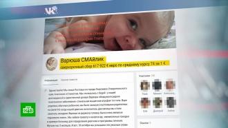 Маленькой Варе нужны миллионы рублей на лечение смертельной болезни