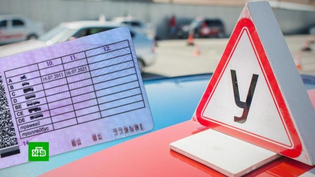 СМИ: вРоссии изменятся правила сдачи экзамена на водительские права.автомобили, законодательство, экзамены.НТВ.Ru: новости, видео, программы телеканала НТВ