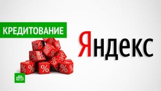 «Яндекс» начал оценивать платежеспособность россиян для банков