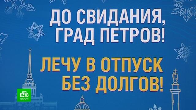 Приставы и энергетики искали злостных неплательщиков в петербургском аэропорту Пулково.Пулково, Санкт-Петербург, аэропорты, судебные приставы.НТВ.Ru: новости, видео, программы телеканала НТВ