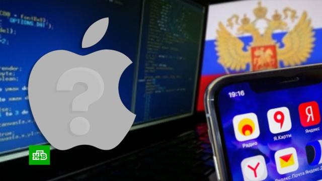 Министр Мантуров оценил вероятность ухода Apple сроссийского рынка.Apple, гаджеты, законодательство, технологии.НТВ.Ru: новости, видео, программы телеканала НТВ