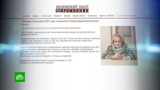 «Мы осиротели»: прощальное слово актеров «Современника» ккончине Волчек