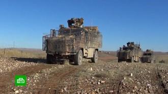 Российские итурецкие военные расширили зону совместного патрулирования вСирии