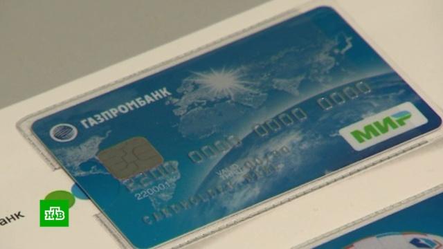Приложение Mir Pay может появиться на всех гаджетах в России.Интернет, банки, банковские карты, гаджеты, законодательство, технологии.НТВ.Ru: новости, видео, программы телеканала НТВ