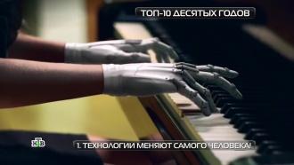№1. Технологии меняют самого человека