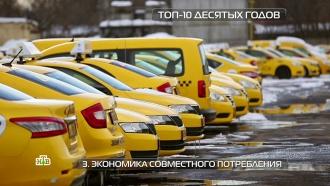 №3. Экономика совместного потребления