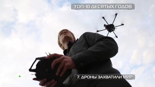 №7. Дроны захватили мир.НТВ.Ru: новости, видео, программы телеканала НТВ