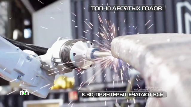 №8. 3D-принтеры печатают все.НТВ.Ru: новости, видео, программы телеканала НТВ