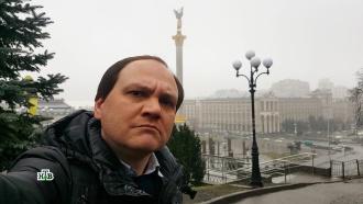 Тут вам не рады: как предновогодний Киев встречает российских туристов.НТВ.Ru: новости, видео, программы телеканала НТВ