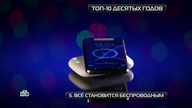 №5. Все становится беспроводным.НТВ.Ru: новости, видео, программы телеканала НТВ