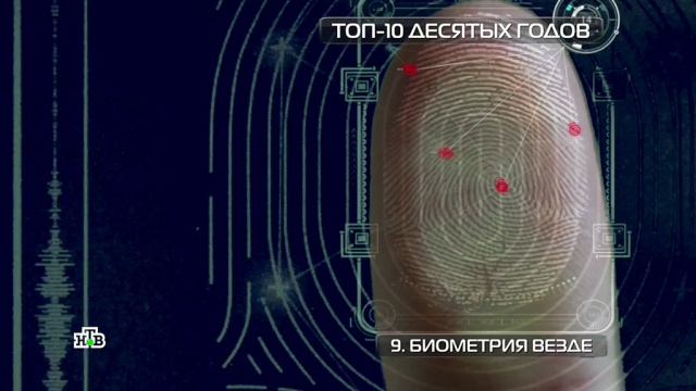 №9. Биометрия везде.НТВ.Ru: новости, видео, программы телеканала НТВ