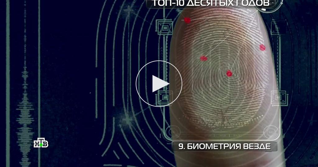№9. Биометрия везде