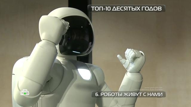 №6. Роботы и«умные» машины рядом снами.НТВ.Ru: новости, видео, программы телеканала НТВ