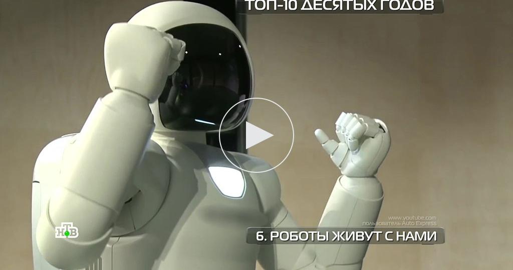 №6. Роботы и«умные» машины рядом снами