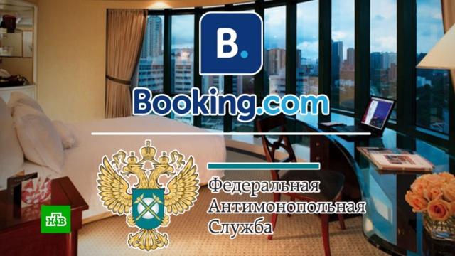 ФАС возбудила дело против сервиса бронирования Booking.com.ФАС, отели и гостиницы, туризм и путешествия, экономика и бизнес.НТВ.Ru: новости, видео, программы телеканала НТВ