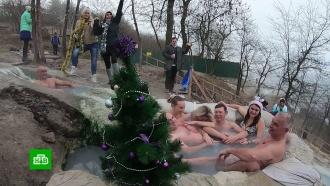 Бесстыжие ванны и полет над вулканами: необычные сценарии празднования Нового года