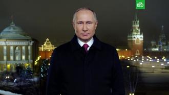 Новогоднее обращение Владимира Путина— 2020