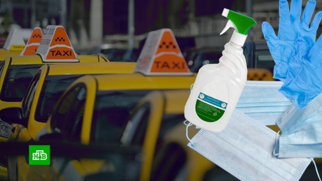 Московские таксисты просят власти обеспечить их средствами защиты от COVID-19.коронавирус, такси, эпидемия.НТВ.Ru: новости, видео, программы телеканала НТВ