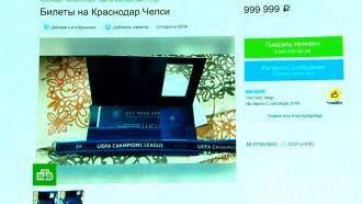 Билеты на матч ЛЧ между «Краснодаром» и«Челси» перепродавали за 1млн рублей