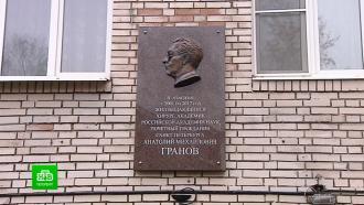 На доме выдающегося хирурга Гранова установили памятную табличку