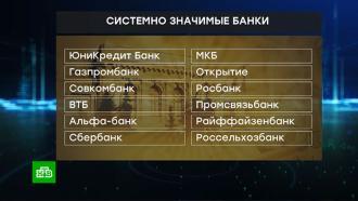 ЦБ расширил список системно значимых банков