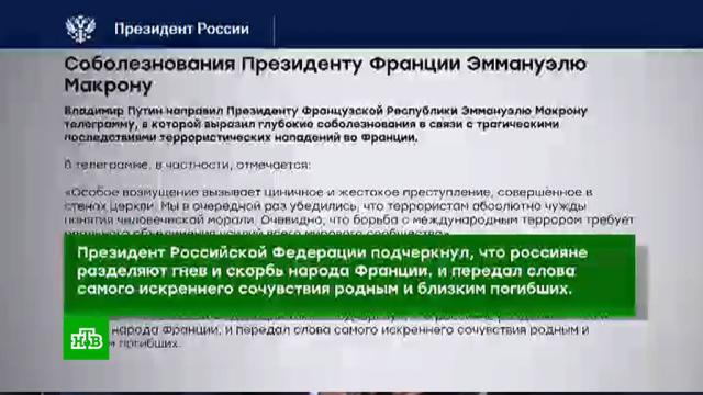Путин направил Макрону телеграмму всвязи стерактом вНицце.Макрон, Путин, Франция, нападения, полиция, терроризм, убийства и покушения.НТВ.Ru: новости, видео, программы телеканала НТВ
