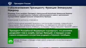 Путин направил Макрону телеграмму всвязи стерактом вНицце
