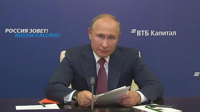 Выступление Путина на форуме «Россия зовет!».Владимир Путин выступает на 12-м инвестиционном форуме ВТБ Капитал «Россия зовет!», который в этом году проходит в онлайн-формате.НТВ.Ru: новости, видео, программы телеканала НТВ