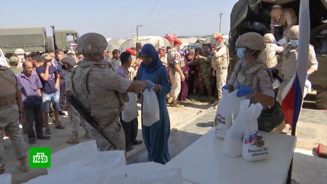 Российские военные доставили гуманитарную помощь влагерь беженцев на западе Сирии.Сирия, армия и флот РФ, беженцы, гуманитарная помощь.НТВ.Ru: новости, видео, программы телеканала НТВ