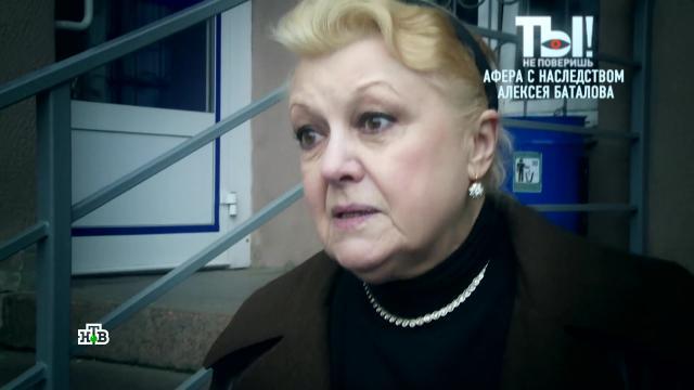 Ущерб от махинаций симуществом Баталова оценивается в37миллионов рублей.Следственный комитет, артисты, знаменитости, мошенничество, расследование, суды, шоу-бизнес.НТВ.Ru: новости, видео, программы телеканала НТВ