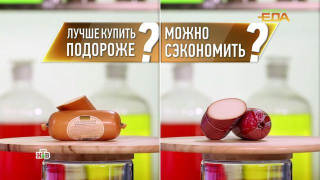 Колбасный сыр: слепая дегустация дорогих и дешевых вариантов.Колбасный сыр для советских людей был дефицитом и большой радостью. Продукт с приятным привкусом дымка долго хранился и стоил дешевле обычного сыра. Сейчас самый доступный вариант обойдется всего в 50 рублей за 400-граммовую упаковку. А магазин здорового питания предлагает заплатить за такое же количество 236 рублей, то есть почти в пять раз больше. Велика ли разница во вкусе и составе и есть ли она вообще?еда, здоровье, продукты.НТВ.Ru: новости, видео, программы телеканала НТВ