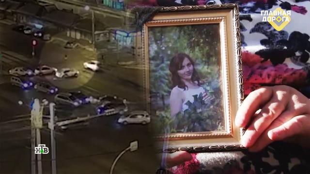 Проехавший на желтый свет водитель убил пешехода иостался невиновным.Главная дорога. Специальный репортаж, ДТП, автомобили, смерть, суды.НТВ.Ru: новости, видео, программы телеканала НТВ