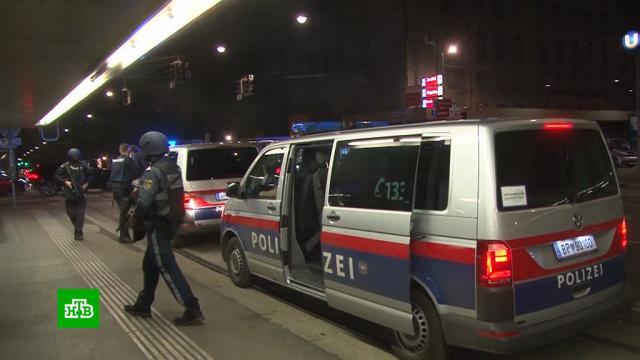 На поиски сбежавшего террориста вАвстрии брошены сотни человек.Австрия, Вена, полиция, стрельба, терроризм.НТВ.Ru: новости, видео, программы телеканала НТВ
