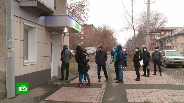 COVID-19: жители Кузбасса за неделю смели двухмесячный запас лекарств.Кузбасс, медицина, здоровье, Москва, Мурманская область, болезни, эпидемия, коронавирус.НТВ.Ru: новости, видео, программы телеканала НТВ