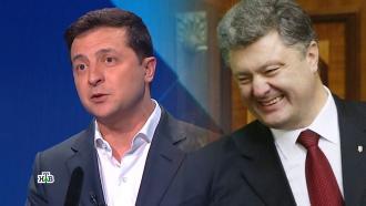 Украинские политики заподозрили Порошенко взаговоре против Зеленского.НТВ.Ru: новости, видео, программы телеканала НТВ