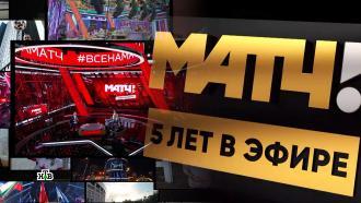 Юбилей «Матч ТВ»: пятилетние итоги ипланы на будущее