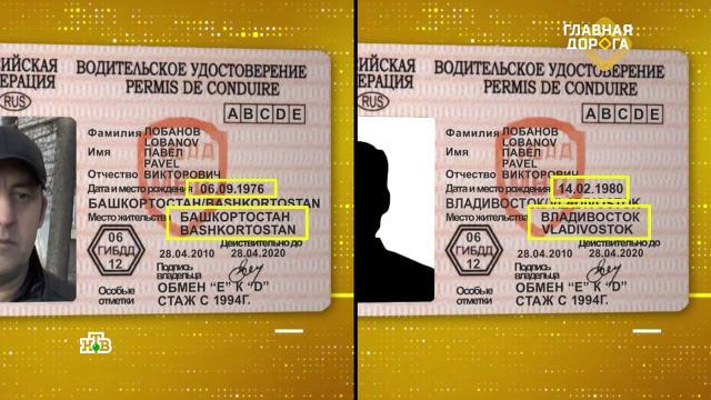 Дисциплинированный водитель лишился прав по вине двойника.автомобили, карантин, коронавирус, штрафы.НТВ.Ru: новости, видео, программы телеканала НТВ