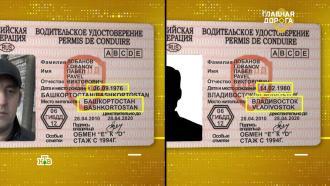 Дисциплинированный водитель лишился прав по вине двойника.НТВ.Ru: новости, видео, программы телеканала НТВ