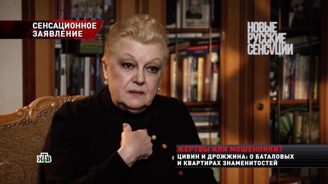 «Я превратилась вприслугу»: Дрожжина пожаловалась на семью Баталова.скандалы, знаменитости, жилье, мошенничество, Москва, расследование, наследство, артисты.НТВ.Ru: новости, видео, программы телеканала НТВ