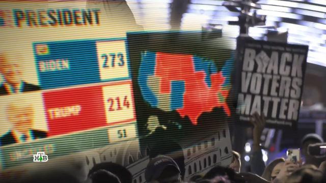 «Мертвые души» и«карусели»: как проходили выборы вСША.США, Трамп Дональд, выборы, митинги и протесты.НТВ.Ru: новости, видео, программы телеканала НТВ