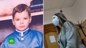 Хирурга из Подмосковья обвиняют всмерти <nobr>10-летнего</nobr> ребенка