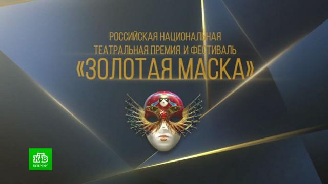 В Петербург уедет сразу десять «Золотых масок».Санкт-Петербург, награды и премии, театр.НТВ.Ru: новости, видео, программы телеканала НТВ