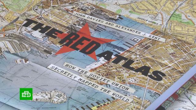 Круче Google Maps: британцы восхищены детализацией советских карт.Великобритания, СССР, выставки и музеи, история.НТВ.Ru: новости, видео, программы телеканала НТВ