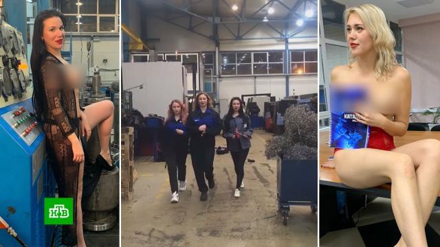 В Башкирии выясняют, кто слил в соцсети эротические фото с местного завода.Башкирия, заводы и фабрики, скандалы, фото, эротика и секс.НТВ.Ru: новости, видео, программы телеканала НТВ