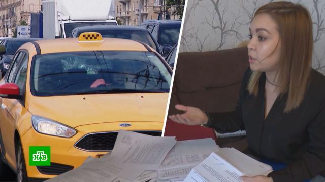 Мошенники оформили на женщину-инвалида подпольный бизнес.мошенничество, налоги и пошлины, такси.НТВ.Ru: новости, видео, программы телеканала НТВ