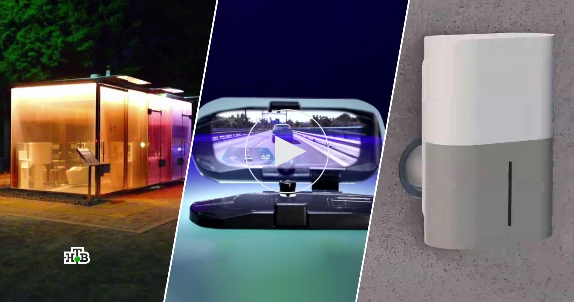 Стекло спеременной прозрачностью, проекционная подставка для авто и«умная» система очистки воздуха