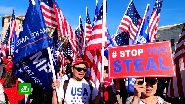 Сторонники Трампа пригрозили Байдену гражданской войной.Байден, США, Трамп Дональд, выборы, митинги и протесты.НТВ.Ru: новости, видео, программы телеканала НТВ